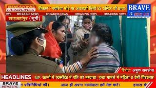 #Tilhar: बड़ी खबर! संदिग्ध परिस्थितियों मे अधजली मिली छात्रा, क्षेत्र मे मचा हड़कम्प- #BraveNewsLive