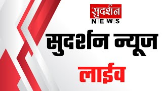 SUDARSHAN LIVE TV । LATEST NEWS IN HINDI । LATEST UPDATE IN HINDI । #ELECTION2021