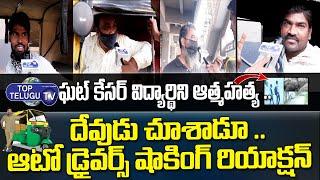 Auto Drivers About Ghatkesar Pharmacy Student Incident | Telangana | Top Telugu TV