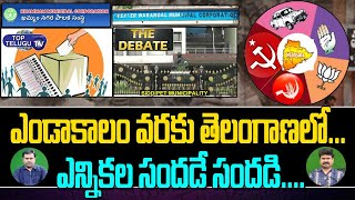 GWMC & Khammam Corporation Elections Soon | Siddipet Municipality | The Debate | Top Telugu Tv
