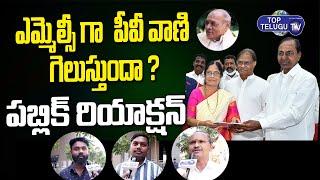 ఎమ్మెల్సీగా పీవీ వాణి  గెలుస్తుందా ? | MLC Candidate Surabhi Vani Devi | Public Talk |Top Telugu TV