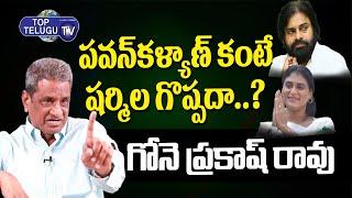 పవన్ కళ్యాణ్ కంటే షర్మిల గొప్పదా? | EX MLC Gone Prakash Rao About YS Sharmila | Top Telugu TV