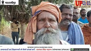 मऊरानीपुर में कर्ज के चलते फिर एक किसान ने अपनी जीवन लीला समाप्त की