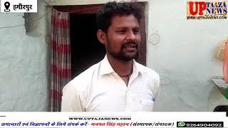 हमीरपुर में धन और जेवरात चोर लेकर हुए फरार पुलिस जांच में जुटी,गृह स्वामी का रो रोकर हुआ बुरा हाल