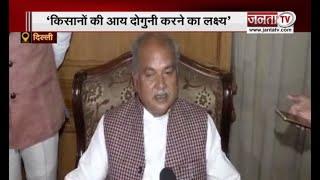 कृषि मंत्री नरेंद्र सिंह तोमर का बड़ा बयान, कहा किसानों के हितों के लिए प्रतिबध्द है सरकार