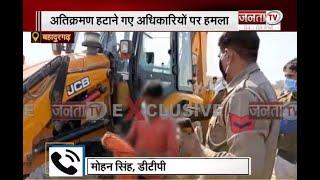 बहादुरगढ़: अतिक्रमण हटाने गए अधिकारियों पर हमला, जेसीबी ड्राइवर को भी लगी चोट