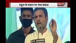 कांग्रेस नेता राहुल गांधी के बयान पर मचा बवाल, बीजेपी ने साधा निशाना