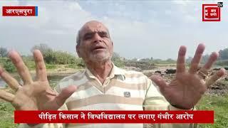 कश्मीर कृषि विश्वविद्यालय पर गंभीर आरोप... गरीब किसान की जमीन कब्जाने की हो रही कोशिश