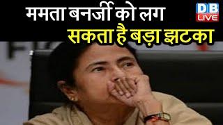 Mamata Banerjee  को लग सकता है बड़ा झटका | कुणाल घोष थाम सकते हैं BJP का दामन |#DBLIVE
