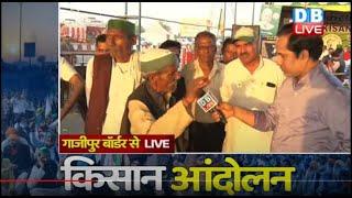 LIVE : इस वक़्त  Ghazipur border पर क्या चल रहा है | UP border | latest updates | | kisan news
