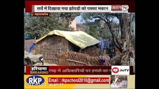 UP: महारजगंज में डेढ़ साल से नहीं मिला सरकारी आवास, सर्वे में झोपड़ी को दिखाया  पक्का मकान