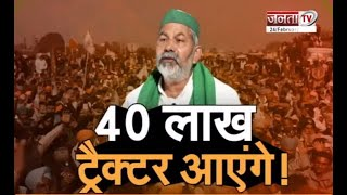 Farmers Protest: टिकैत की ट्रैक्टर से 'टक्कर', अब संसद पर चढ़ाई ? देखिए JantaTV पर बड़ी बहस...