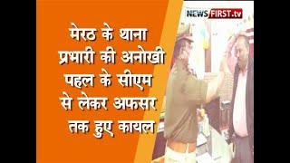 Meerut News: थाना प्रभारी के अनोखे अंदाज के अफसर भी हुए कायल
