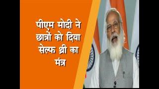 PM Narendra Modi ने IIT खगड़पुर के  छात्रों को दिया Self Three का मंत्र