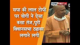 CM Yogi ने सपा की टोपी पर कसा तंज, 'लाल-पीली-नीली टोपी देखकर कोई ऐसा न मान लें ड्रामा कंपनी है' | UP
