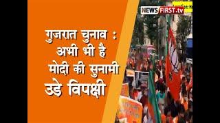 Gujarat MC Election Result 2021 / मोदी के आंधी में अभी भी कोई नहीं टिक सकता