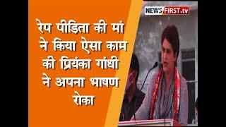 यूपी में गरज रहीं थीं Priyanka Gandhi तभी रेप पीड़िता की मां ने किया ऐसा काम की रोकना पड़ा भाषण