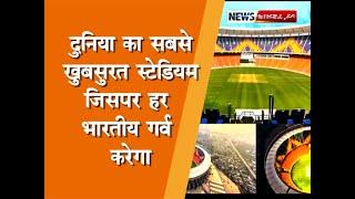 दुनिया का सबसे बड़ा और खूबसूरत क्रिकेट स्टेडियम जिसपर हर भारतीय को गर्व होगा #Narendra Modi Statidum