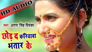 #Antra_Singh_Priyanka का सबसे सबसे बड़ा गाना - छोड़ द करियावा भतार के || Ranjeet Samrat