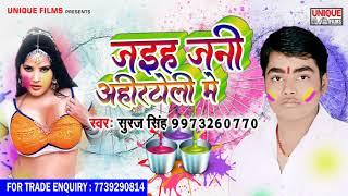 जइह जनी अहीरटोली में - सुरज सिंह - New Bhojpuri Hit Holi Song 2019 - BHOJPURI UNIQUE