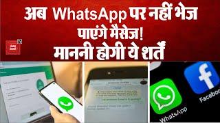 WhatsApp की नई Privacy Policy इस तारीख से होगी लागू, नहीं की Accept तो Account पर होगा असर!