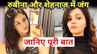 Rubina And Shenaaz Gill Me Competition | Most Desirable Women Of 2021