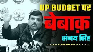 UP Budget पर Bharat Samachar से क्या बोले AAP सांसद Sanjay Singh ? | Yogi Adityanath