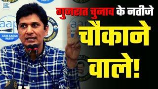 Gujarat चुनाव के नतीजे चौकाने वाले   Gujarat Elections   Aam Aadmi Party Rocks