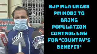 BJP MLA Urges PM Modi To Bring Population Control Law For 'Country's Benefit' | Catch News