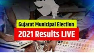 Gujrat municipal election result, #BJP #AAPPARTY, #AIMIM WIN