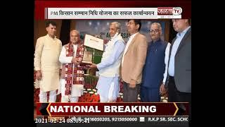 PM किसान सम्मान निधि योजना का सफल कार्यान्वयन, हरियाणा के कृषि मंत्री को किया गया सम्मानित