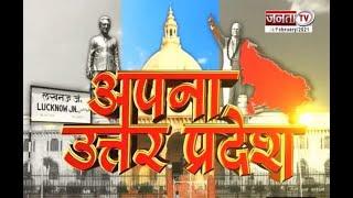 देखिए उत्तर प्रदेश से जुड़ी सभी बड़ी खबरें || JantaTV