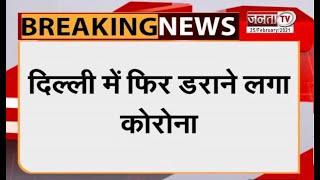 दिल्ली में फिर बढ़ा कोरोना वायरस का डर, बीते 24 घंटे आए में 200 नए मामले