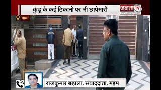 बलराज कुंडू के रिश्तेदारों के घर इनकम टैक्स विभाग ने मारा छापा