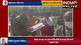 india91 live यमुनानगर पटेल नगर मे पैदल जा रहे व्यक्ति की एक्सीडेंट मे मौत