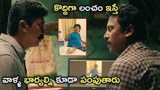 లంచం ఇస్తే వాళ్ళ భార్యల్ని కూడా పంపుతారు | 2021 Latest Telugu Movie Scenes | Samuthirakani | Sunaina