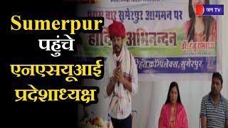 Rajasthan News   सुमेरपुर पहुंचे एनएसयूआई  प्रदेशाध्यक्ष