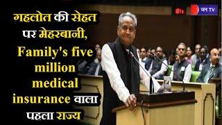 Rajasthan News   गहलोत ने सेहत पर की सबसे ज्यादा मेहरबानी