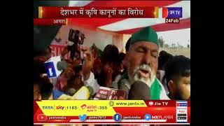 Agra News |  देशभर में कृषि कानूनों का विरोध, आगरा में किसान महापंचायत | JAN TV