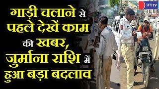 Motor Vehicle Act | दोपहिया वाहन पर दो से अधिक सवारी बैठी तो 100 रुपए जुर्माना, पहले 1000 रुपए था