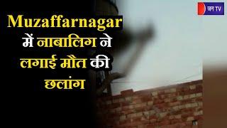 UP News | Muzaffarnagar में नाबालिग ने लगाई मौत की छलांग