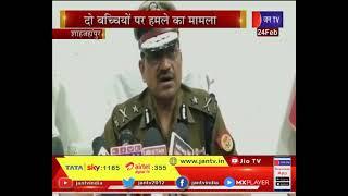Shahjahanpur News | दो बच्चियों पर हमले का मामला, शाहजहांपुर पुलिस ने आरोपी को दबोचा | JAN TV