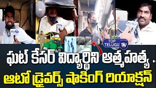 LIVE : ఘట్ కేసర్ విద్యార్థిని ఆత్మహత్య ..ఆటో డ్రైవర్స్ & పబ్లిక్ షాకింగ్ రియాక్షన్ | Top Telugu TV