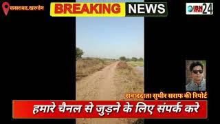 #ओंकारेश्वर #परियोजना #नहर से पानी सीपेज के चलते मिर्जापुर के किसानों की फसलों को नुकसान हो रहा है