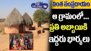 ఆ గ్రామంలో ప్రతి అబ్బాయికి ఇద్దరు భార్యలు.. | Tradition Of Rajasthan | Derasar Village | TopTeluguTV