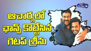 Jabardasth Comedian Getup Srinu in Acharya Movie | Ram Charan | Top Telugu TV