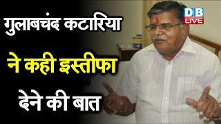 Gulab Chand Kataria ने कही इस्तीफा देने की बात | Rajasthan BJP में गुटबाज़ी चरम पर |#DBLIVE