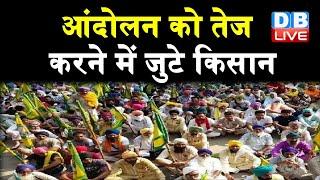 आंदोलन को तेज करने में जुटे किसान | पश्चिम UP के बाद पूर्वांचल में किसान पंचायत |#DBLIVE