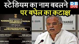 Stadium का नाम बदलने पर बघेल का कटाक्ष | PM की कुर्सी जाने के हैं लक्षण- बघेल |#DBLIVE