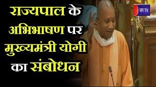 Lucknow News | राज्यपाल के अभिभाषण पर मुख्यमंत्री योगी का संबोधन | JAN TV
